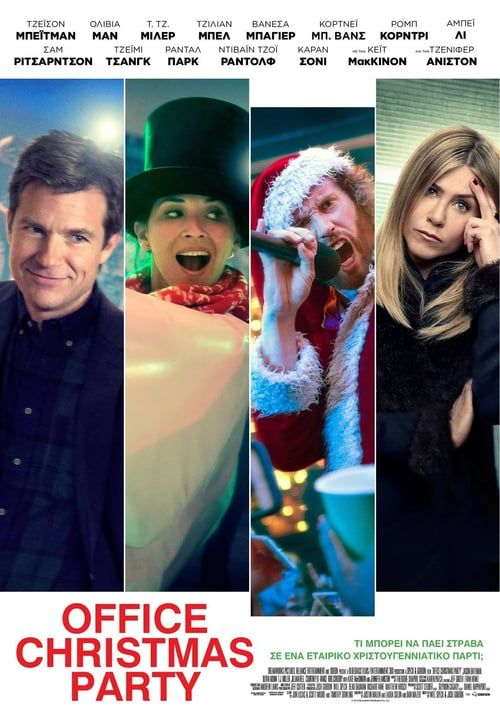 watch office christmas party 2016 full movie online