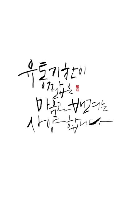 calligraphy_유통기한이 짧은 마음과 배려는 사양합니다