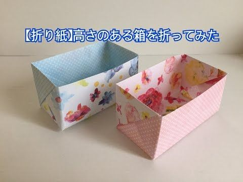 【折り紙】高さのある箱を折ってみた - YouTube