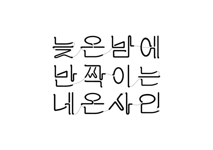#한글 타이포그래피 #레터링 #네온사인 #Typography designed by #suhyeonkim