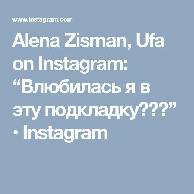 "Alena Zisman, Ufa on Instagram: ""Влюбилась я в эту подкладку😍😍😍"" • Instagram"