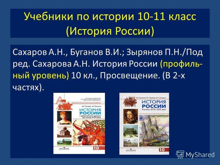 Рабочая программа по истории россии 10 класс профиль сахаров буганов