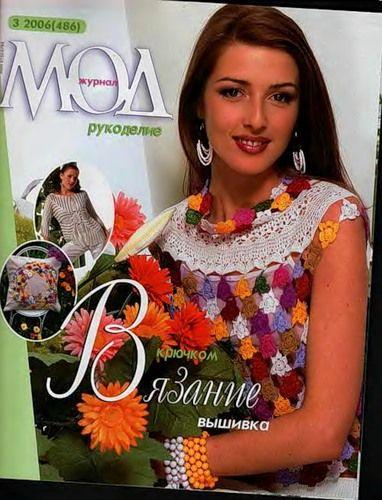 MOA 486 -2006