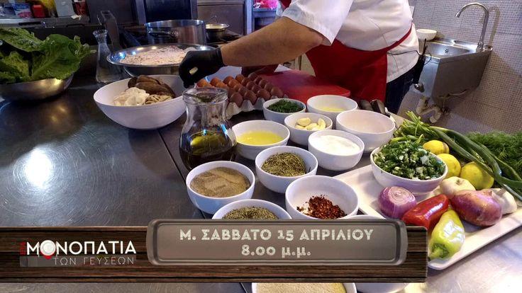 Στα Μονοπάτια των Γεύσεων - Πασχαλινό τραπέζι στο Ξενοδοχείο Avalon, Ζάκ...