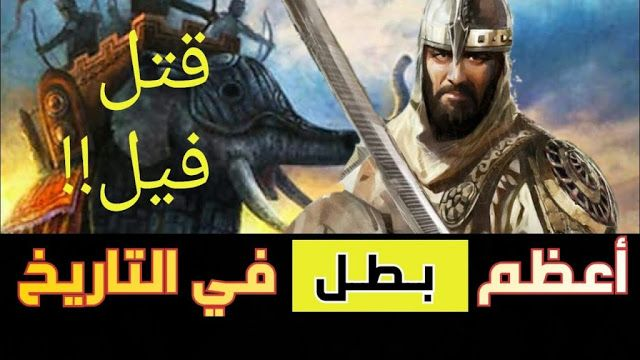 قصص قصيرة دينية اسلامية قصة القعقاع بن عمرو رائعة جد ا Poster Movie Posters Movies