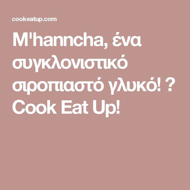M'hanncha, ένα συγκλονιστικό σιροπιαστό γλυκό! ⋆ Cook Eat Up!