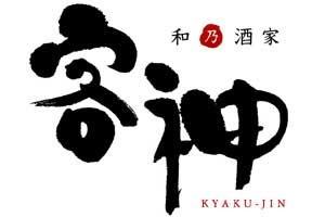Japan original calligraphy LOGO Design-筆文字デザインF018