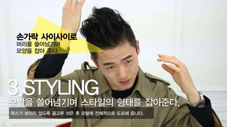 self pomade hair - 남자 셀프헤어스타일 포마드 하는법