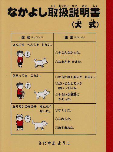 なかよし取扱説明書(犬式) (犬がおしえてくれた本) きたやま ようこ, http://www.amazon.co.jp/dp/4652008678/ref=cm_sw_r_pi_dp_vIN7sb1TWHCF7