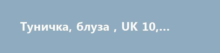 Туничка, блуза , UK 10, s.oliver http://brandar.net/ru/a/ad/tunichka-bluza-soliver-uk-10/  Нежная, милая блуза в цветочный принт от немецкого бренда S.Oliver выгодно впишется в Ваш гардероб, где уже есть свободное место.Возможно Вы уже давно ищете такую туничку!V - образный вырез , рукав 3-4 - длина см, длина изделия по спинке - 67 см, перед короче - 61 см, по боках - разрезики, полуобхват подмышками - 50 см.Не сковывает движения, свободный крой, в жару не будет…