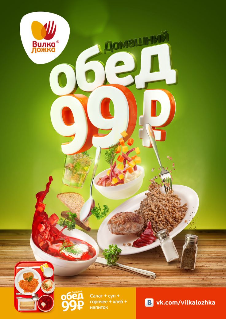 Advertising food posters for «Вилка Ложка» ® 2014 on Behance