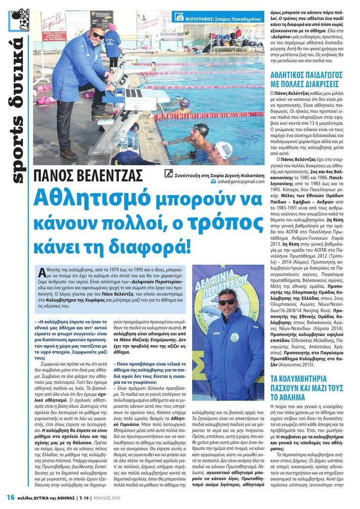 #ClippedOnIssuu from Σελίδες Δυτικά της Αθήνας - Τ. 19