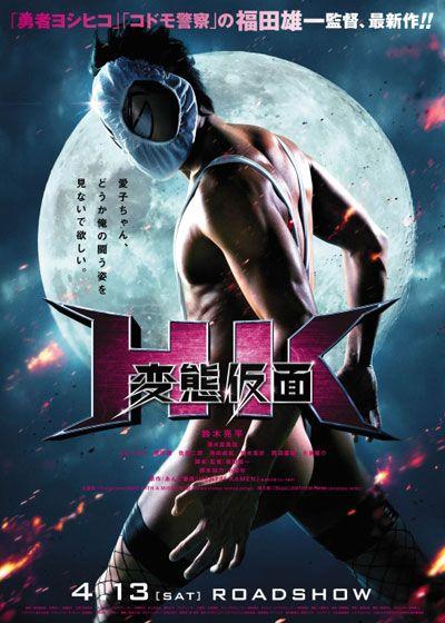 映画『HK/変態仮面』 HENTAI KAMEN (C) 2013「HENTAI KAMEN」製作委員会