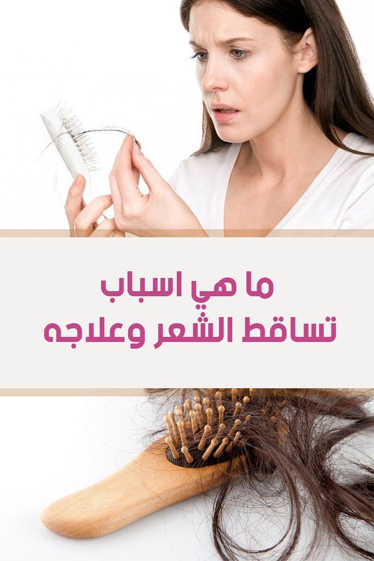 ما هي اسباب تساقط الشعر وعلاجه للنساء والرجال بشكل علمي