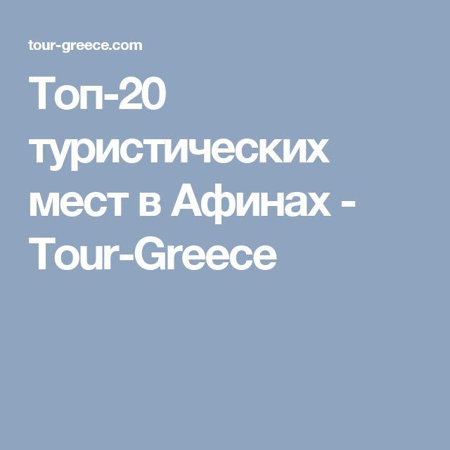 Топ-20 туристических мест в Афинах - Tour-Greece