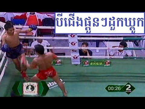 ទាត់បីជើងផ្តួនៗដួលស្អាត | Cambodia boxing today |Boxing Khmer Vs Thai |N...