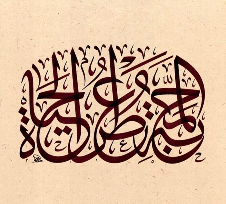 1191 Best Arabic Calligraphy Images On Pinterest