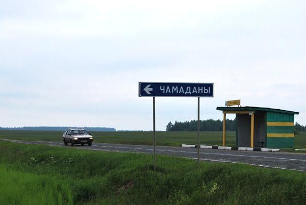 Все это изобилие дополняют деревни с названиями Старые Чемоданы и Новые Чемоданы, обе располагаются в Шкловском районе