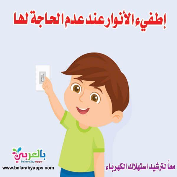 لافتات عن ترشيد استهلاك الكهرباء عبارات جميلة عن الكهرباء بالعربي نتعلم School Resources Disney Characters Character