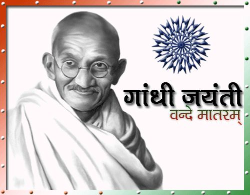 """Today is Gandhi Jayanti which is mark as the occasion of the birthday of the """"Father of the Nation"""" Non Other than Mahatma Gandhi on October 2nd, every year and is one of the three official declared National Holidays of India and is observed in all its states and union territories. The other two are Independence and Republic Day"""