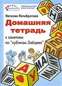 Н. Пятибракова разработала пособия по кубикам Зайцева. Рек. книги Учимся читать с удовольствием! и эта тетрадь