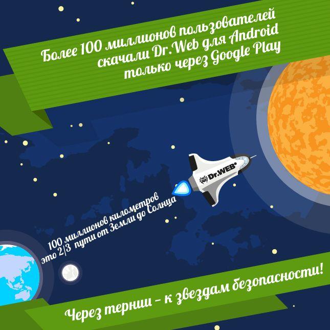 Антивирусы Dr.Web скачали более 100 миллионов пользователей!100 миллионов километров это 2/3 пути от Земли до Солнца. Через тернии — к звездам безопасности!  В честь этого события получите БЕСПЛАТНО полную версию на 3 месяца или купите лицензию на Dr.Web Security Space для Android на 2 года по цене 1 года. https://www.drweb.ru/100million  #Android #DrWeb