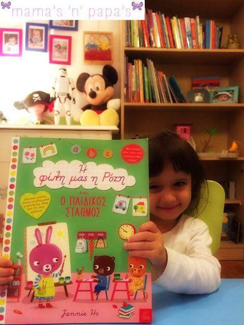 mama's 'n' papa's: Η φίλη μας η Ρόζη και ο παιδικός σταθμός!