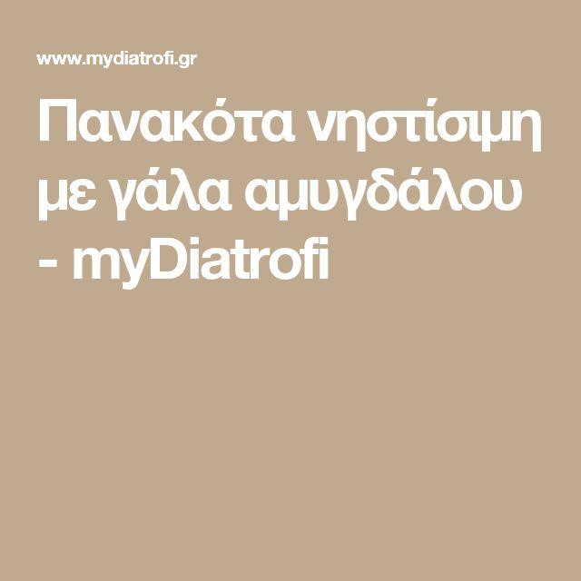 Πανακότα νηστίσιμη με γάλα αμυγδάλου - myDiatrofi