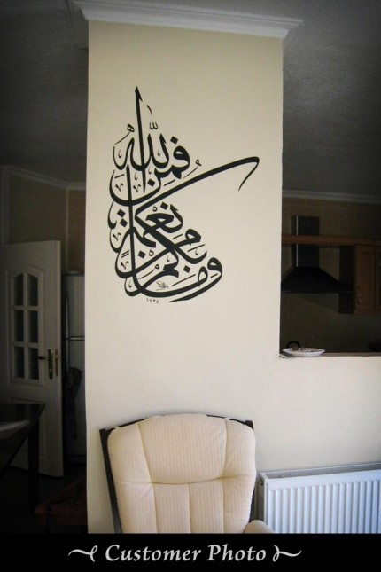 Arabic calligraphy: Whatsoever Blessing You Have (16:53) wonderful decor on wall inside home