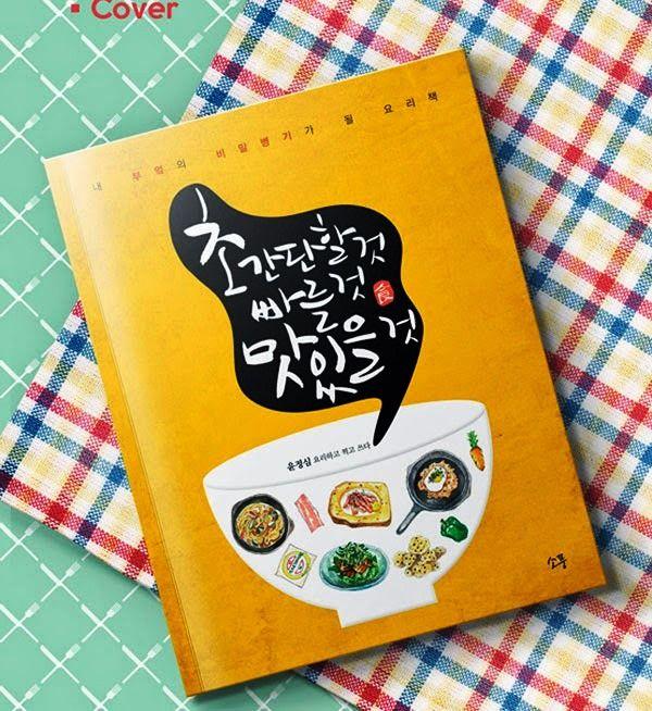 Desain Buku Resep Masakan - Illustration of Recipe Book oleh Eu tai Seo