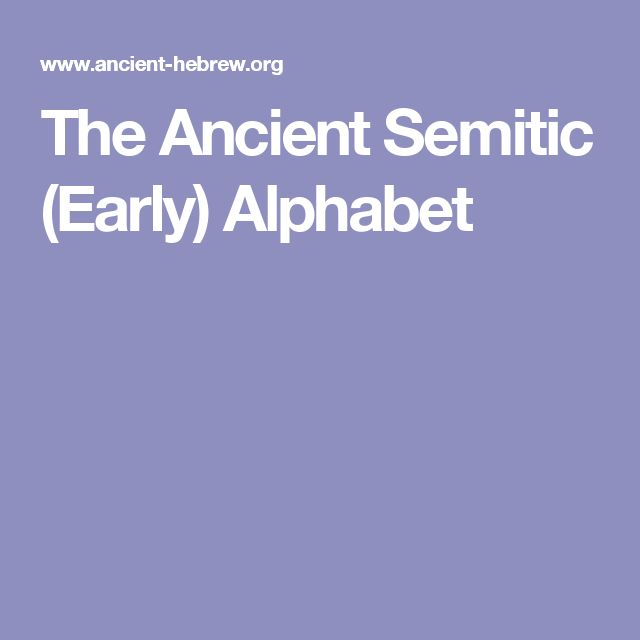 The Ancient Semitic (Early) Alphabet
