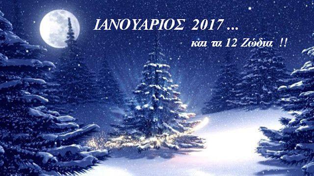 """Ψυχή και Αστρολογία   """"Psychology & Astrology"""": *Ιανουάριος 2017 .. και Καλή μας Χρονιά*"""