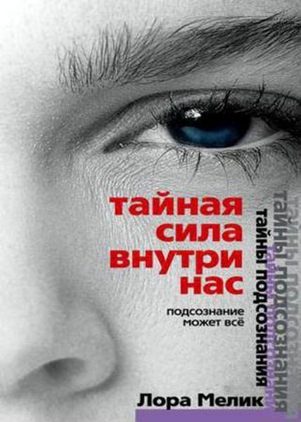 Мелик Лора - Тайная сила внутри нас. Подсознание может все [2009] pdf