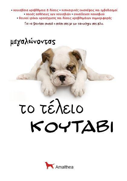 Το τέλειο κουτάβι • κουταβίσια προβλήματα & λύσεις  • κτηνιατρικές επισκέψεις και εμβολιασμοί • κοινές ασθένειες των κουταβιών  • εκπαίδευση κουταβιού • θετικοί τρόποι προσέγγισης και λύσεις προβλημάτων συμπεριφοράς http://www.labradors.gr/vivlio_koutaviou.html