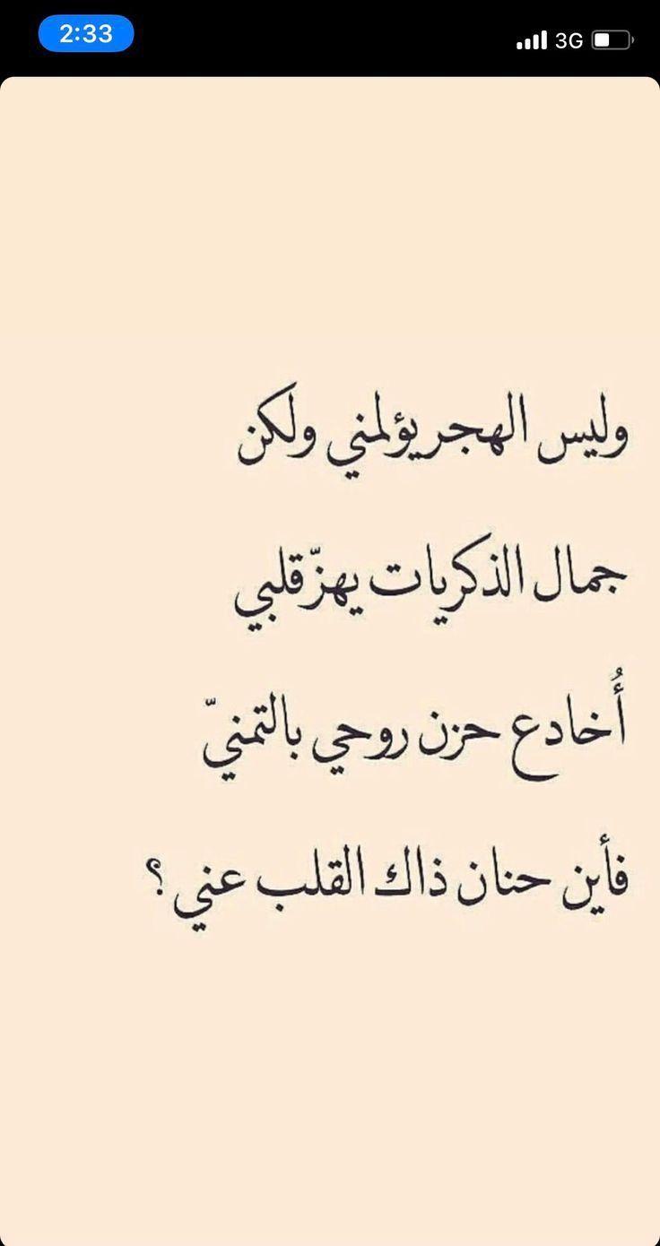 فأين حنان ذاك القلب عنى اميره العالم Friends Quotes Pretty Words Arabic Love Quotes
