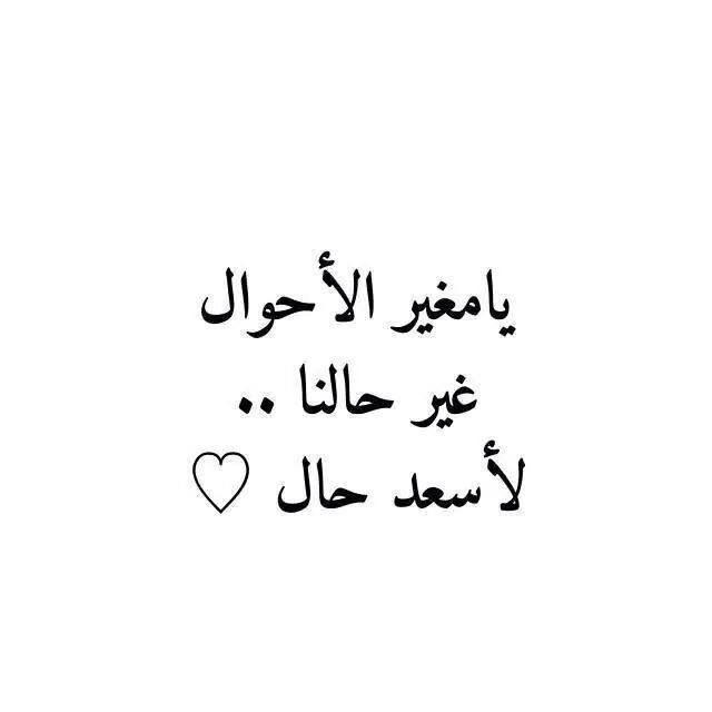يا مغير الاحوال غير حالنا الى اسعد حال Quran Quotes Love Quran Quotes Inspirational Quotes