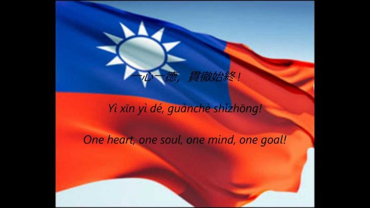"""Taiwanese National Anthem - """"Sānmín Zhǔyì"""" (ZH/EN)"""