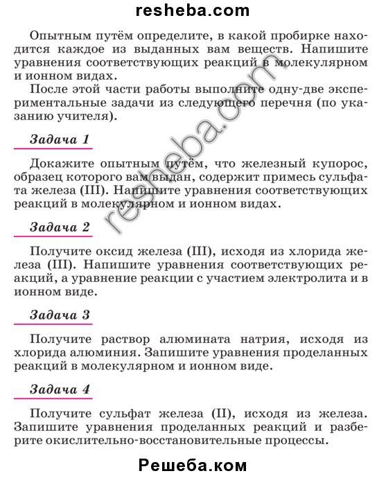 Гдз по русскому языку 10-11 класс автор р б саботкоева