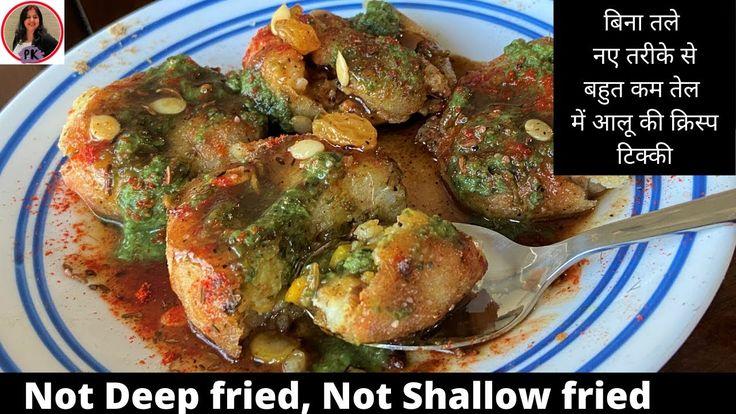 aloo tikki न deep fried न shallow fried ब न तल नए तर क स बह त कम त ल म बन poonam s on hebbar s kitchen recipes aloo tikki id=29313