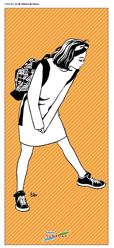 フラッグ - 江口寿史×吉祥寺サンロード!描き下ろしイラストが商店街をジャック の画像ギャラリー 7枚目(全12枚) - コミックナタリー