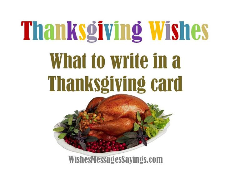 Examples of what to write in a Thanksgiving card. Be thankful for this resource! #thanksgiving #wishes #quotes #messages