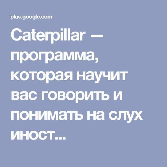 Caterpillar — программа, которая научит вас говорить и понимать на слух иност...