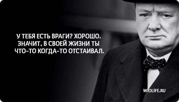 Уинстон Черчиль - величайший британец в истории мира! Мы подготовили для вас подборку мудрейших цитат этого великого человека!