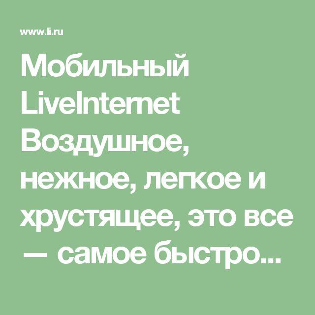 Мобильный LiveInternet Воздушное, нежное, легкое и хрустящее, это все — самое быстрое печенье «Шоколадное безе» | Balakaeva_Rada - Дневник Радочки |
