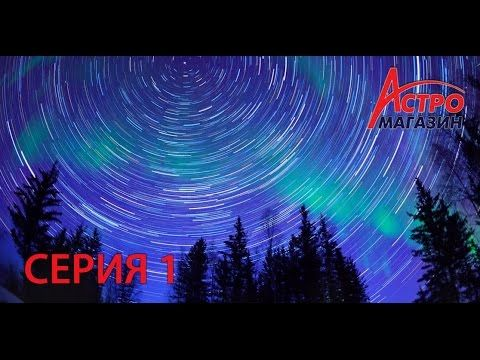 Астро наблюдения для новичков, 1 серия: Готовимся к наблюдениям - YouTube