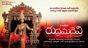 Rudrama devi wallpapers