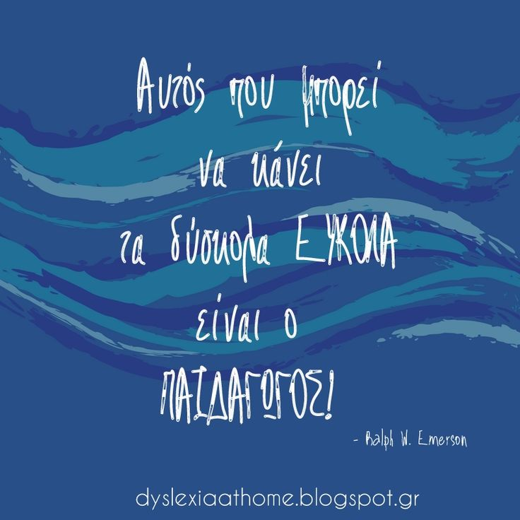 Dyslexia quote of the day! Αυτός που μπορεί να κάνει τα δύσκολα εύκολα είναι ο παιδαγωγός!