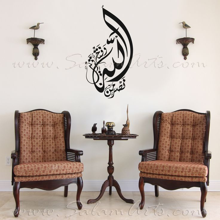 Salam Arts - Help from Allah and a speedy victory {Diwani}, $44.00 (http://www.salamarts.com/help-from-allah-and-a-speedy-victory-diwani/). Chose size/color to suit your preference. FREE delivery (USA/UAE), $5 to Canada, $8 to UK, $10 to most countries in the world! (Branches: USA/Canada/UAE)
