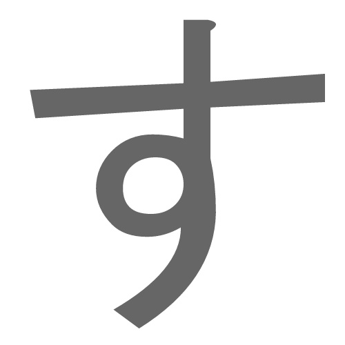 SU. (Japanese character)  - [ Learn Japanese Words with Pinterest by webjapanese.com ]