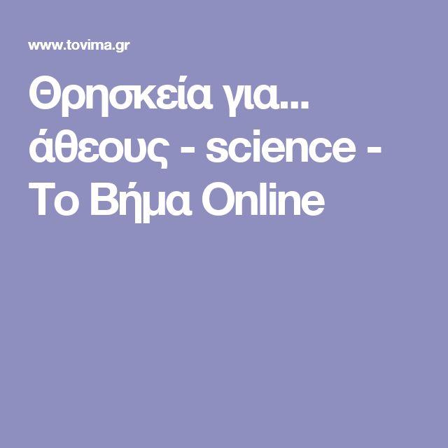 Θρησκεία για... άθεους  - science  - Το Βήμα Online